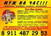 Вызвать сантехника электрика в Калининграде 8 911 487 29 53